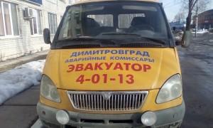 Эвакуатор в городе Димитровград Михаил 24 ч. — цена от 800 руб