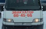 Эвакуатор в городе Тольятти Автоспас 63 24 ч. — цена от 500 руб
