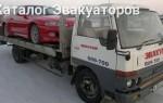 Эвакуатор в городе Хабаровск Эвакуатор27 24 ч. — цена от 800 руб