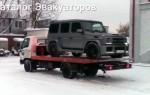 Эвакуатор в городе Армавир Федор 24 ч. — цена от 800 руб