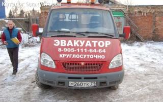 Эвакуатор в городе Новомосковск Эвакуатор 24 ч. — цена от 800 руб