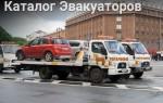 Эвакуатор в городе Москва Тягачофф 24 ч. — цена от 1000 руб