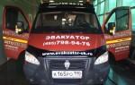 Эвакуатор в городе Одинцово Эвакуатор-Ок 24 ч. — цена от 1000 руб