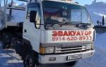 Эвакуатор в городе Петропавловск-Камчатский Максим 24 ч. — цена от 1500 руб