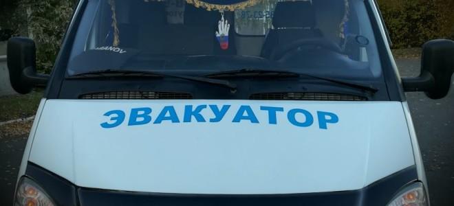 Эвакуатор в городе Барабинск Эвакуатор 24 ч. — цена от 1000 руб