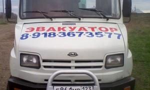 Эвакуатор в городе Краснодар Эвакуатор 23Rus 24 ч. — цена от 1500 руб