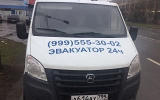 Эвакуатор в городе Зеленоград Авторитет 24 ч. — цена от 1000 руб