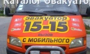 Эвакуатор в городе Севастополь Пятнашки 24 ч. — цена от 800 руб