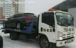 Эвакуатор в городе Челябинск АВтобокс74 24 ч. — цена от 500 руб