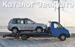 Эвакуатор в городе Самара Чип и Дейл 24 ч. — цена от 800 руб