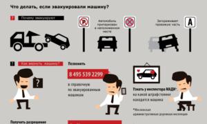 Эвакуировали машину — куда звонить | Москва и вся Россия