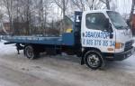Эвакуатор в городе Серпухов Эвакуатор 24 ч. — цена от 800 руб