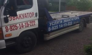 Эвакуатор в городе Орехово-Зуево Андрей 24 ч. — цена от 800 руб