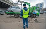 ГИБДД эвакуация автомобилей