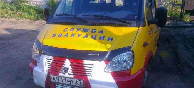 Эвакуатор в городе Гагарин Эвакуатор 24 ч. — цена от 800 руб