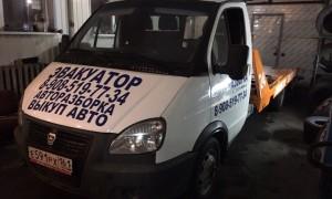 Эвакуатор в городе Гуково Эвакуатор 24 ч. — цена от 800 руб