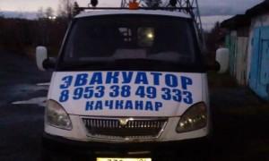 Эвакуатор в городе Качканар Илья 24 ч. — цена от 800 руб