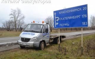 Эвакуатор в городе Красноуфимск Евгений 24 ч. — цена от 800 руб