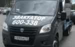 Эвакуатор в городе Тюмень Ast-Tmn 24 ч. — цена от 500 руб