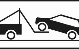 Правила эвакуации автомобиля на штрафстоянку