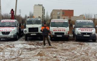 Эвакуатор в городе Астрахань АвтоСпас 24 ч. — цена от 800 руб