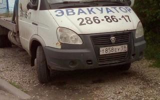 Эвакуатор в городе Пермь Эвакуатор 24 ч. — цена от 800 руб