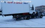 Эвакуатор в городе Чебоксары Бис 24 ч. — цена от 800 руб