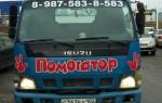 Эвакуатор в городе Уфа Помогатор 24 ч. — цена от 800 руб